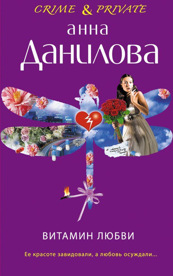 Витамин любви Данилова А.В.
