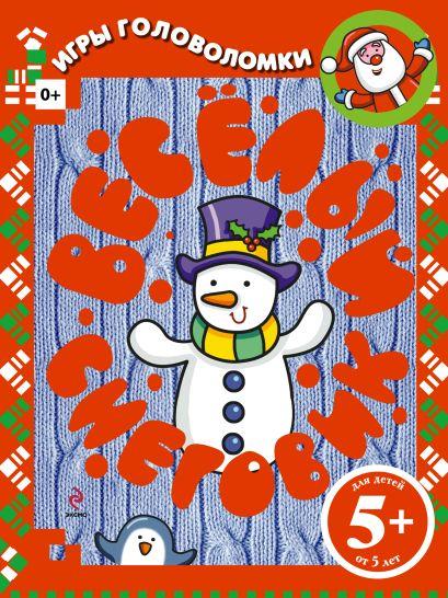 5+ Веселый снеговик. Игры и головоломки - фото 1