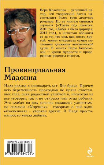 Провинциальная Мадонна Колочкова В.
