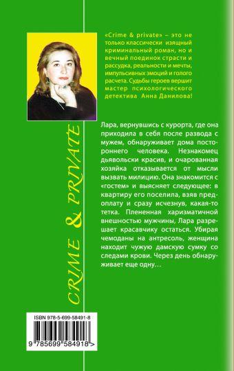 Дама из Амстердама Данилова А.В.