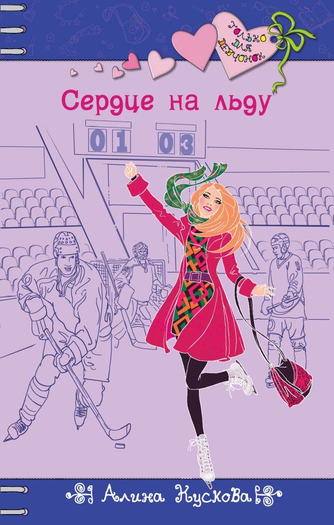 Кускова А. - Сердце на льду обложка книги
