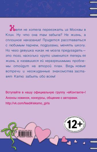 Сердце на льду Кускова А.