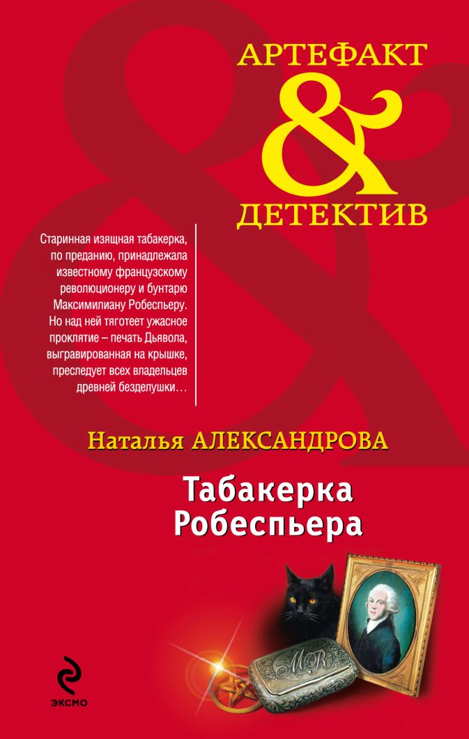 Табакерка Робеспьера Александрова Н.Н.