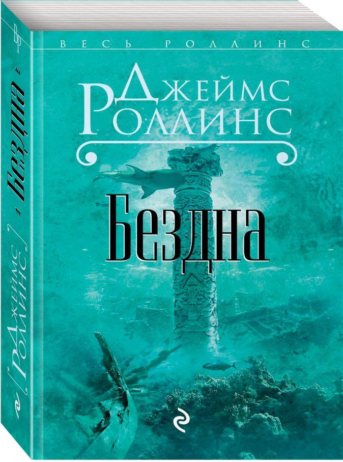 Джеймс Роллинс - Бездна обложка книги