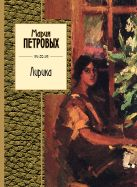 Петровых М.С. - Лирика' обложка книги