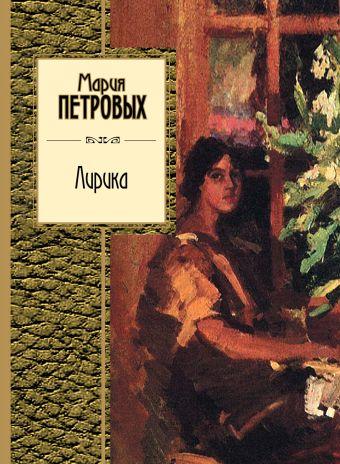 Лирика Петровых М.С.