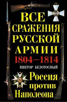 Все сражения русской армии 1804–1814 гг. Россия против Наполеона