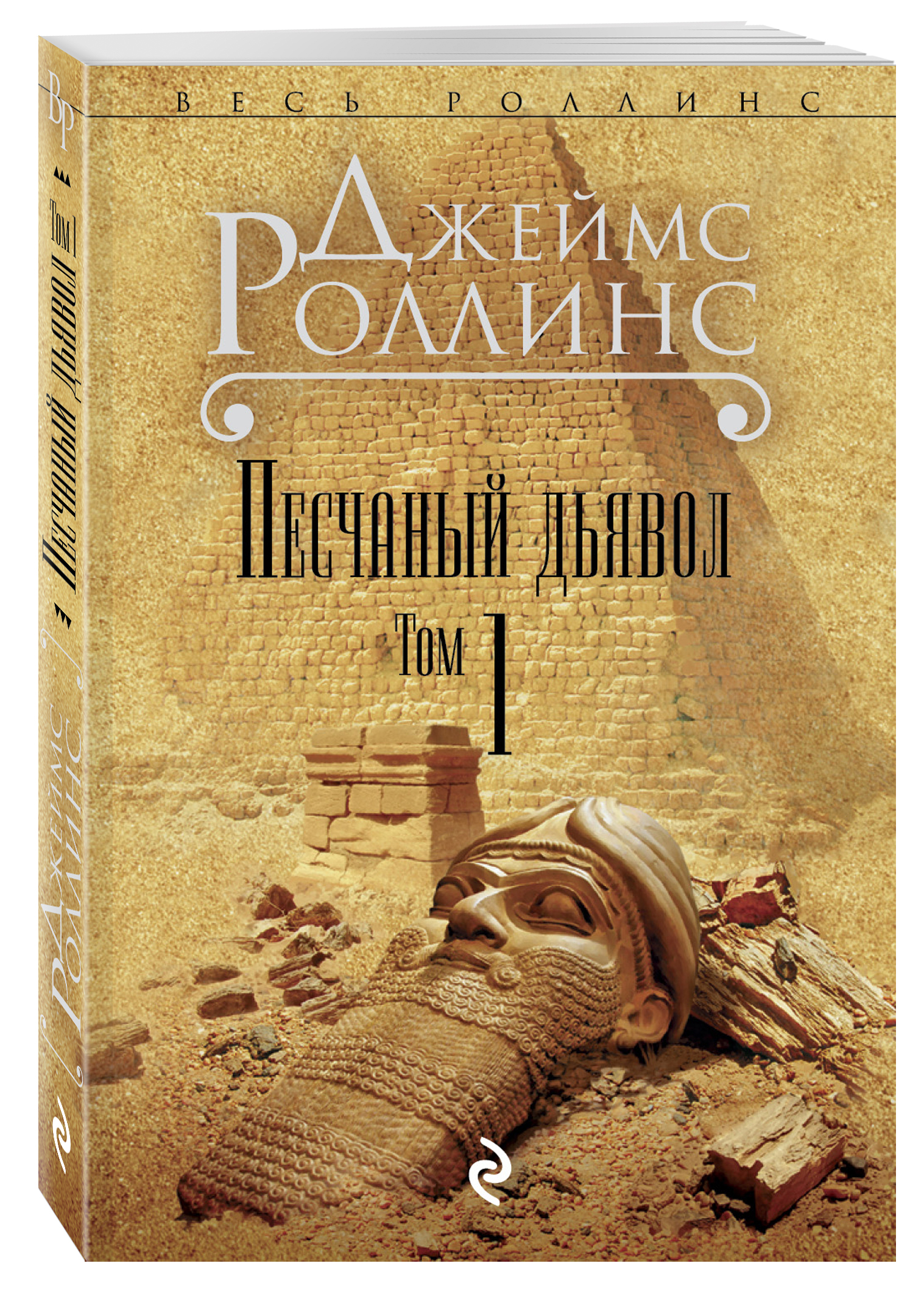 Роллинс Дж. Песчаный дьявол. Т.1 копию медали1500 лет киеву