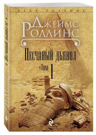 Джеймс Роллинс - Песчаный дьявол. Т.1 обложка книги