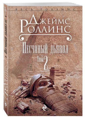 Джеймс Роллинс - Песчаный дьявол. Т.2 обложка книги