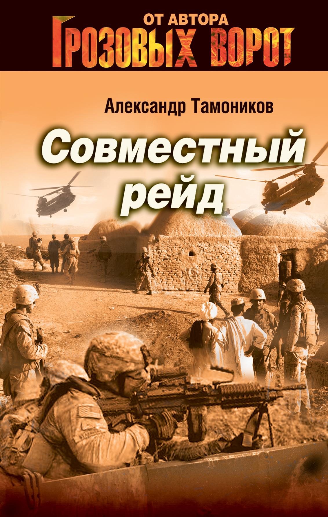 Тамоников А.А. Совместный рейд ирбис вираго 110 в москве