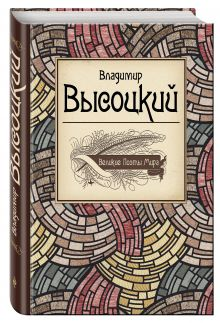 Великие поэты мира: Владимир Высоцкий