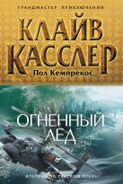 Касслер К., Кемпрекос П. - Огненный лед' обложка книги