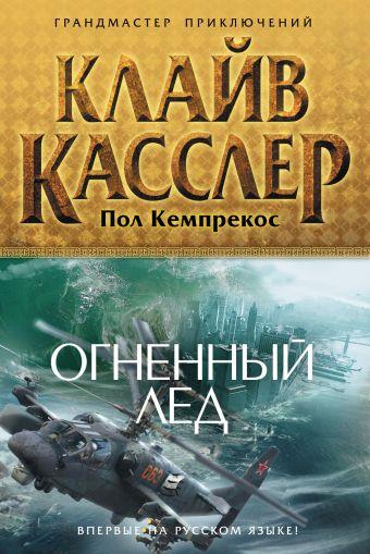 Огненный лед Касслер К., Кемпрекос П.