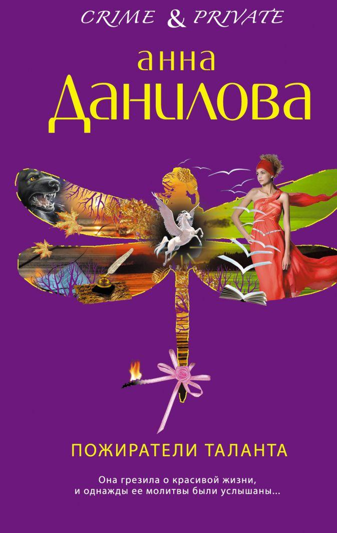 Данилова А.В. - Пожиратели таланта обложка книги