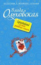 Ольховская В. - Гарантийный ремонт разбитых сердец' обложка книги