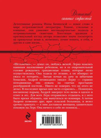 Бородавки святого Джона Бачинская И.Ю.