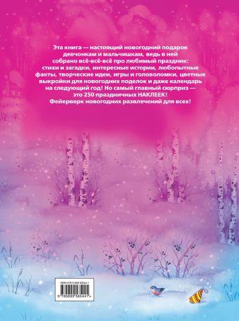 Большая новогодняя книга наклеек