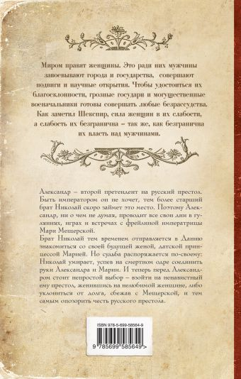 Любовь и долг Александра III Арсеньева Е.