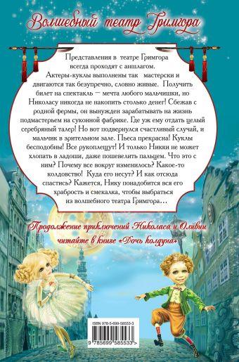 Волшебный театр Гримгора Охотников С.