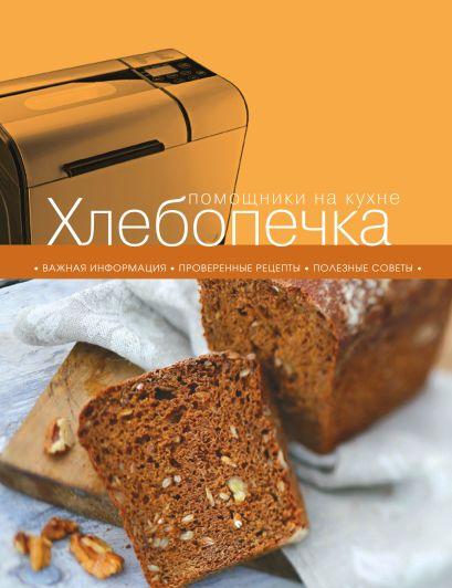 Хлебопечка - фото 1