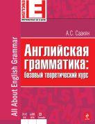 Саакян А.С. - Английская грамматика: базовый теоретический курс' обложка книги