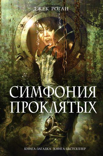 Роган Д. - Симфония проклятых обложка книги