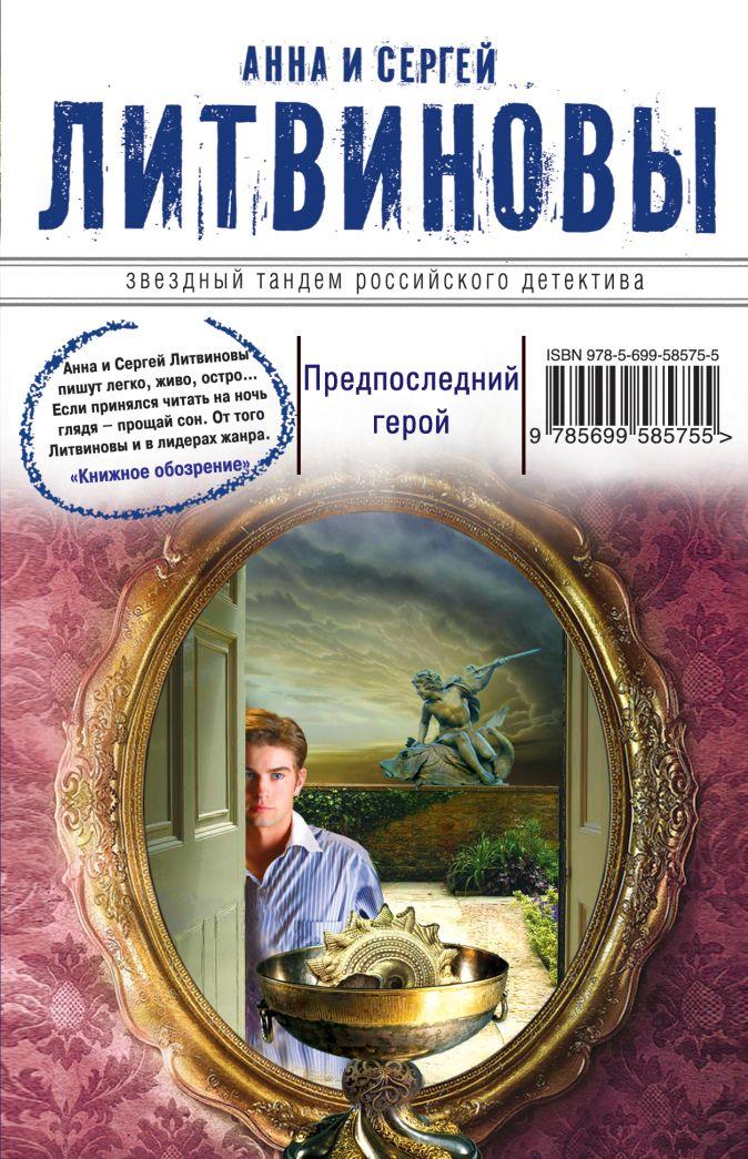Литвинова А.В., Литвинов С.В. - Предпоследний герой обложка книги