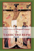 Иларион (Алфеев), митрополит - Таинство веры' обложка книги