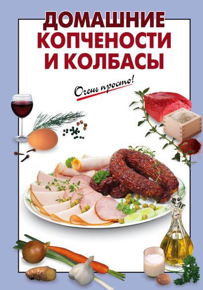 Домашние копчености и колбасы - фото 1