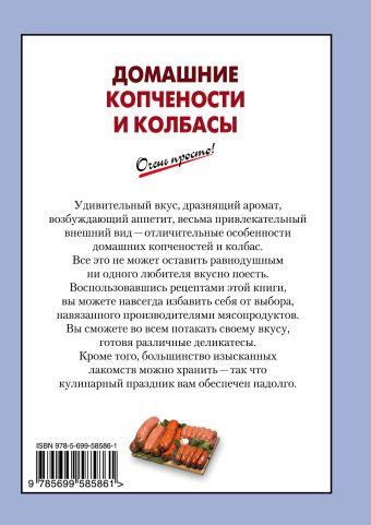Домашние копчености и колбасы Выдревич Г.С.