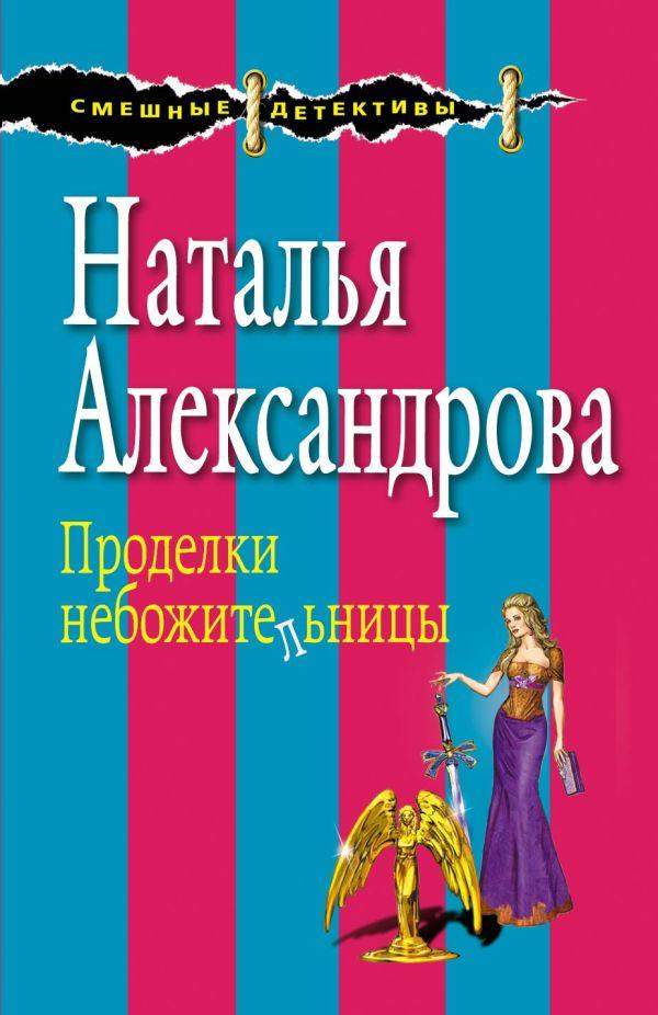 Проделки небожительницы Александрова Н.Н.
