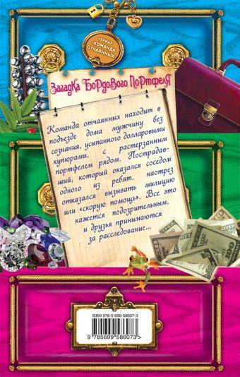 Загадка бордового портфеля Иванов А.Д., Устинова А.В.