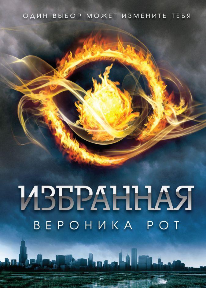 Рот В. - Избранная обложка книги