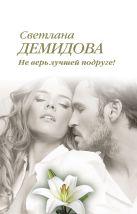 Демидова С. - Не верь лучшей подруге!' обложка книги