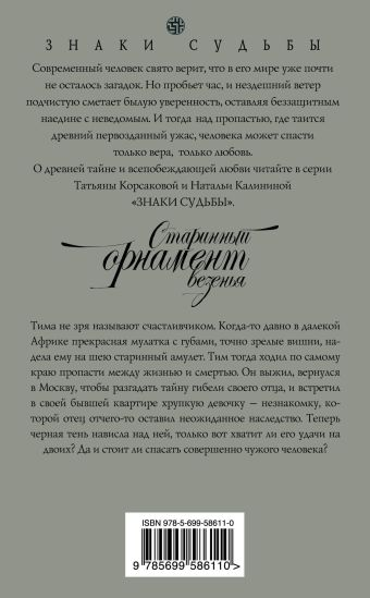 Старинный орнамент везенья Корсакова Т.
