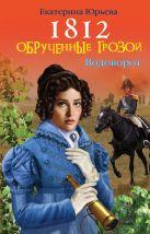 Юрьева Е. - 1812: Обрученные грозой' обложка книги