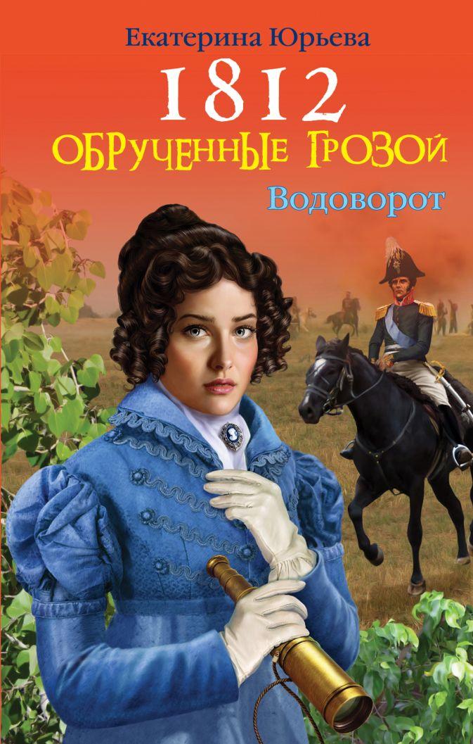 Юрьева Е. - 1812: Обрученные грозой обложка книги
