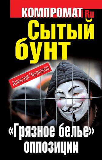 """Челноков А.С. - Сытый бунт. """"Грязное белье"""" оппозиции обложка книги"""
