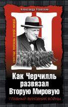 Усовский А.В. - Как Черчилль развязал Вторую Мировую. Главный виновник войны' обложка книги