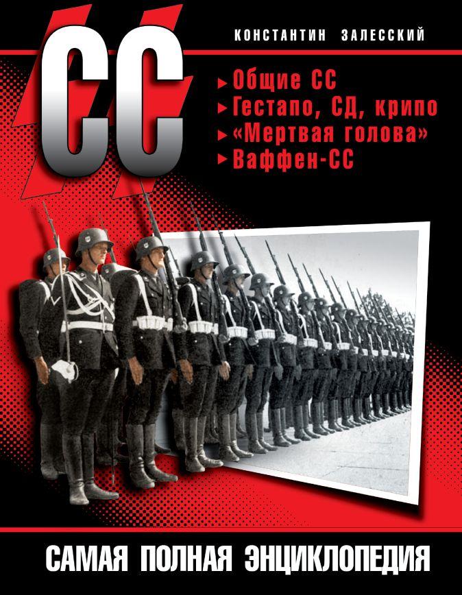 Залесский К.А. - СС. Самая полная энциклопедия обложка книги