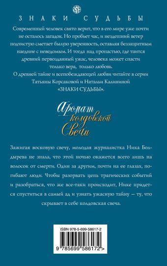 Аромат колдовской свечи Калинина Н.Д.