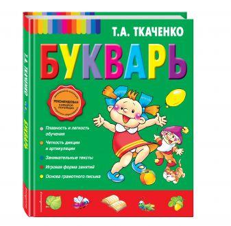 Т.А. Ткаченко - Букварь обложка книги