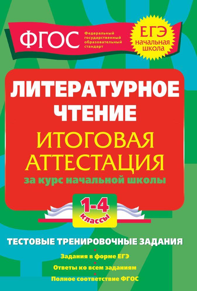 Дорофеева Г.В. - Литературное чтение. Итоговая аттестация 1-4 классы.Тестовые тренировочные задания обложка книги