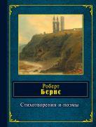 Бернс Р. - Стихотворения и поэмы' обложка книги