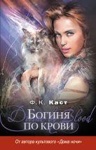 Каст Ф.К. - Богиня по крови' обложка книги