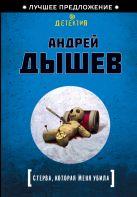 Дышев А.М. - Стерва, которая меня убила' обложка книги