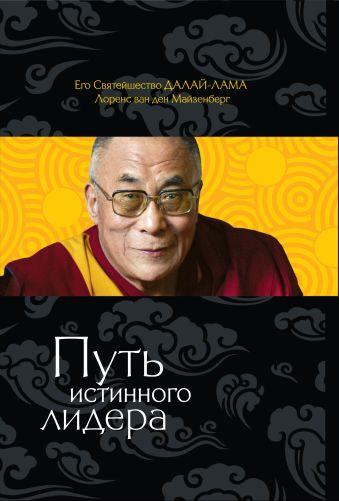 Путь истинного лидера Далай Лама