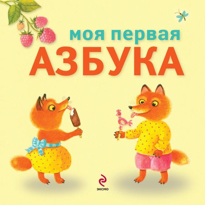 3+ Моя первая азбука Ульева Е.А.