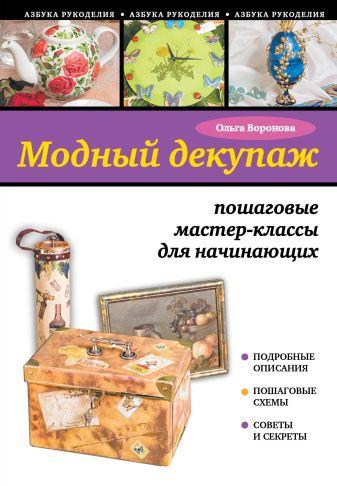 Воронова О.В. - Модный декупаж: пошаговые мастер-классы для начинающих обложка книги